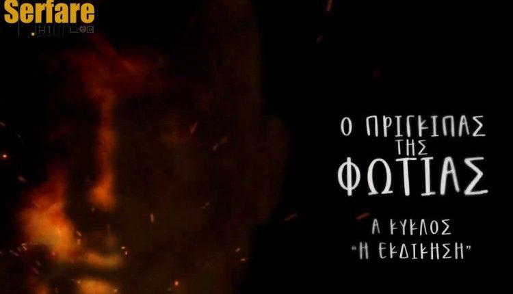 Ο Πρίγκιπας της Φωτιάς - Επεισόδιο 71, 72, 73, 74, 75, 2ος κύκλος