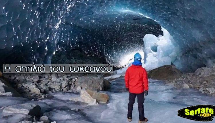 Η σπηλιά του ωκεανού: To οπτικό φαινόμενο που έγινε viral σε όλο τον κόσμο