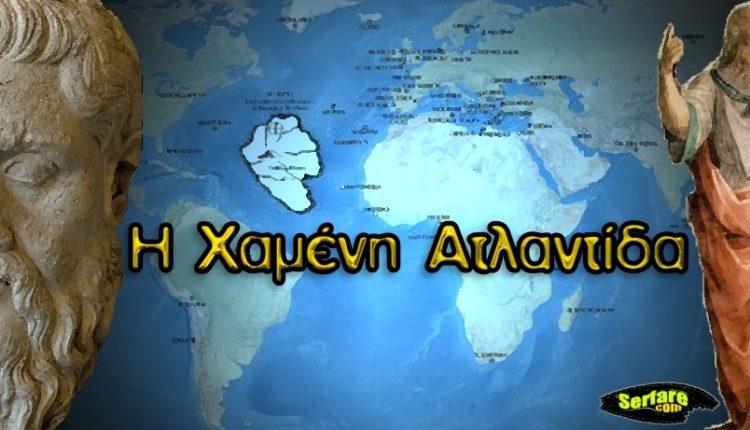 Η Χαμένη Ατλαντίδα: Ιστορία ή Μύθος;