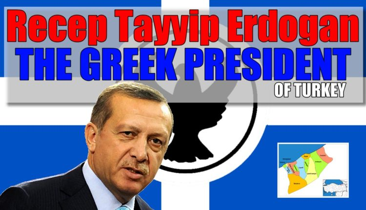 Recep Tayyip Erdogan: Ο Έλληνας Πρόεδρος της Τουρκίας