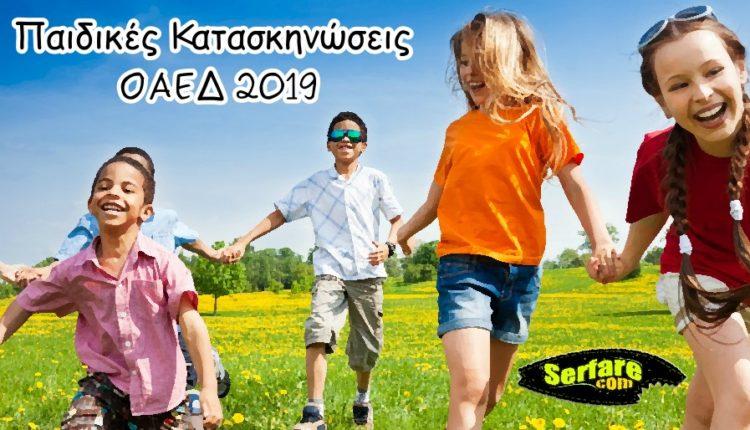 Παιδικές Κατασκηνώσεις ΟΑΕΔ 2019