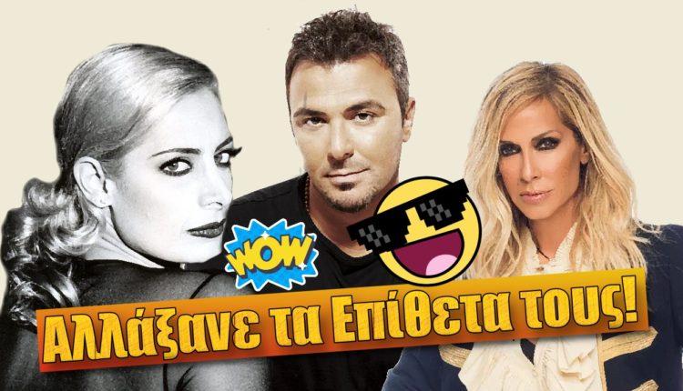 Διάσημοι Έλληνες που έχουν αλλάξει τα επίθετα τους!