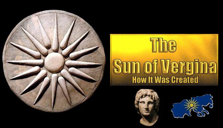 Ο ήλιος της Βεργίνας - Πώς δημιουργήθηκε ...