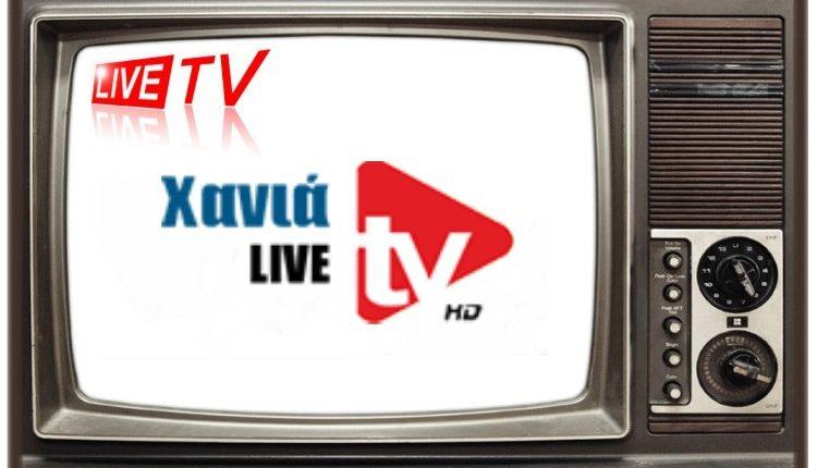 CHANIA XANIA LIVE TV