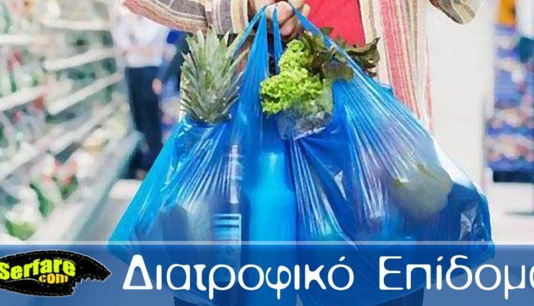 Διατροφικό Επίδομα: Οι προνομιακές παροχές στον ΟΠΕΚΑ