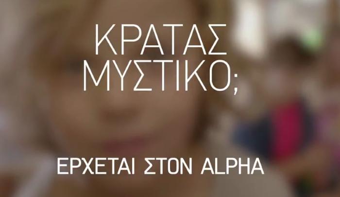Κρατάς μυστικό; Ξεκινούν τα γυρίσματα της νέας κωμικής σειράς του Alpha
