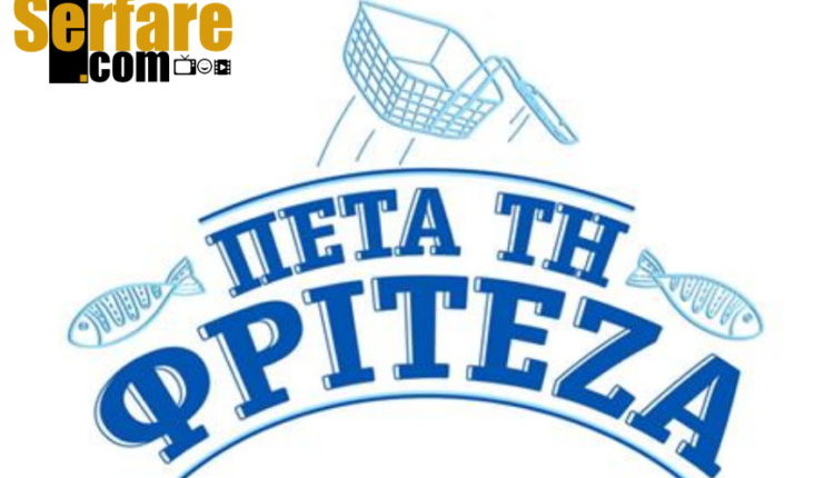Πέτα Τη Φριτέζα – Επεισόδιο 57, 58, 59, 60