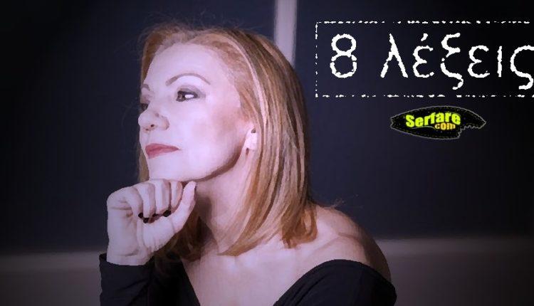8 λέξεις – Υπόθεση – Ηθοποιοί – Γυρίσματα