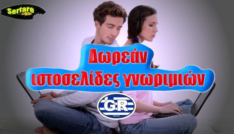 Δωρεάν ιστοσελίδες γνωριμιών Ελλάδα