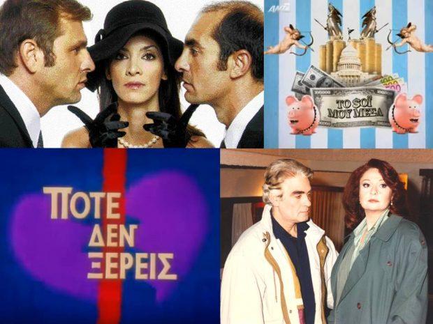 Ελληνικές σειρές που δεν είχες δει η μάλλον δεν τις θυμάσαι!