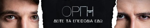 orgi-banner