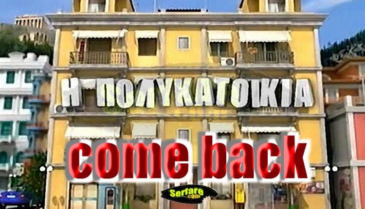 Πολυκατοικία Επεισόδια: Αυτά είναι τα ονόματα για το come back
