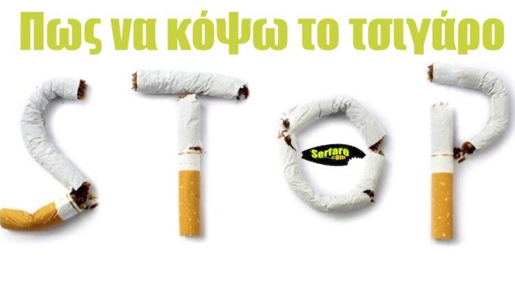 Πως να κόψω το τσιγάρο
