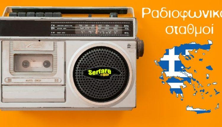 Ραδιοφωνικοί σταθμοί της Ελλάδας – Εφαρμογές