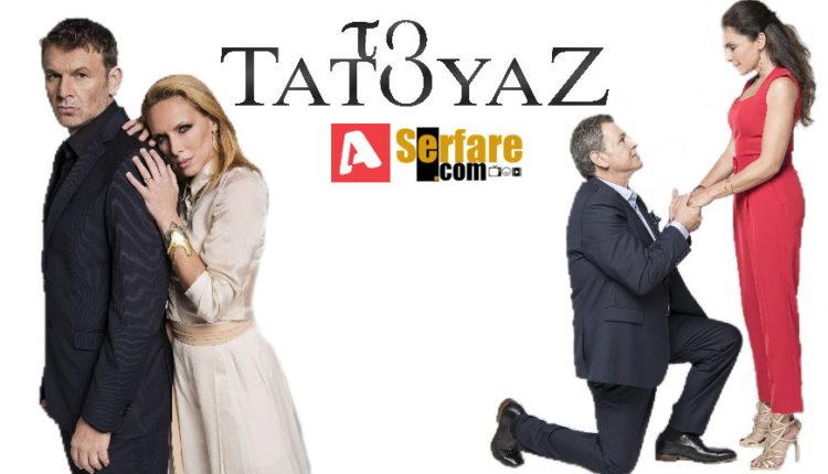 Το Τατουάζ – Επεισόδιο 283 Β' Κύκλος
