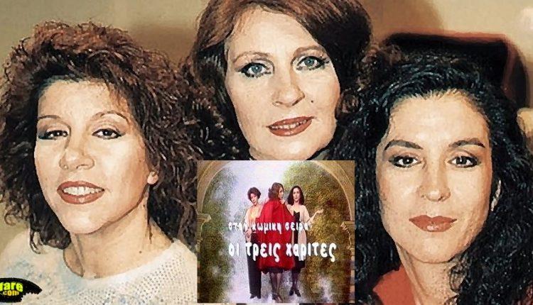 Τρεις χάριτες: Αποκάλυψη για τη σειρά 27 χρόνια μετά ...