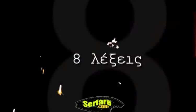 8 λέξεις: Δείτε το τρέιλερ της σειράς του Ανδρέα Γεωργίου