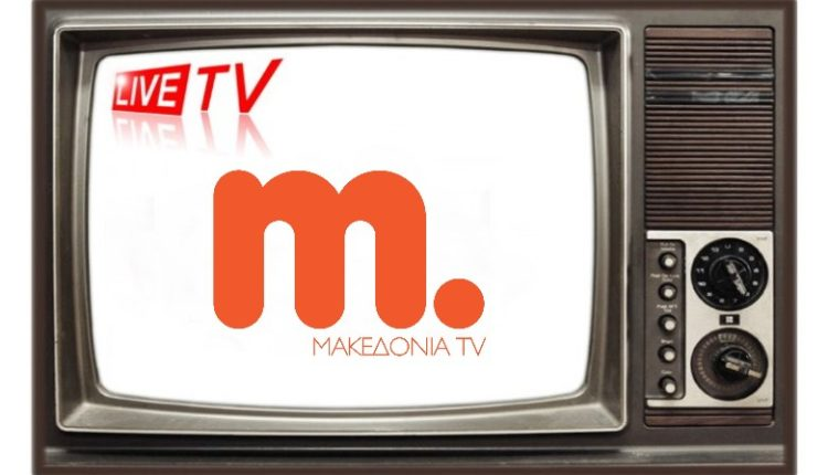 ΜΑΚΕΔΟΝΙΑ TV LIVE (Livestreaming)