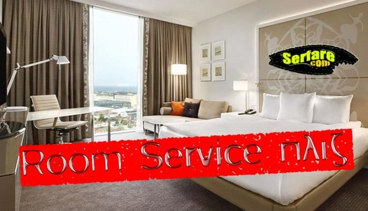 Room Service πλιζ Επεισόδια: Με ονόματα που δεν είναι Ηθοποιοί