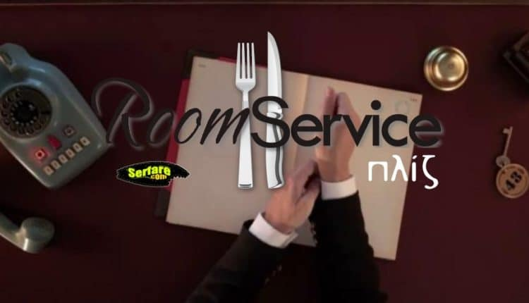 Room Service πλιζ καστ: Οι εκπλήξεις της νέας σειράς του ΣΚΑΪ!