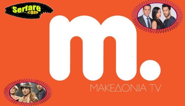 Μακεδονία TV Σειρές: Το νέο πρόγραμμα