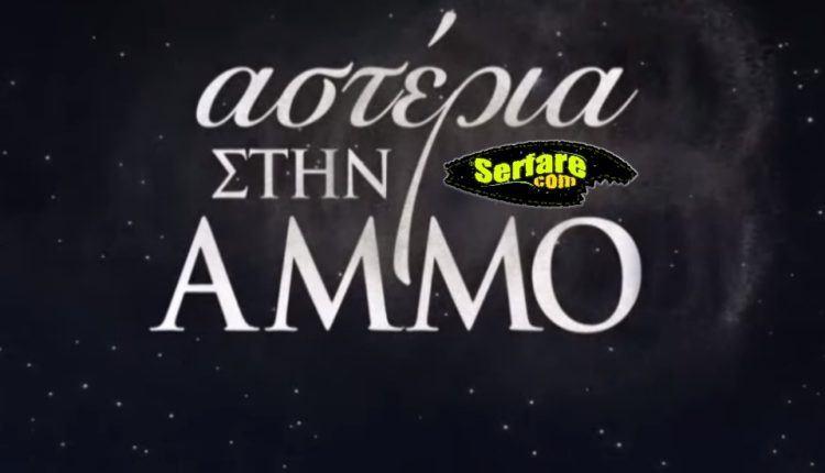 Αστέρια Στην Άμμο – Επεισόδιο 69, 70, 71, 72, 73