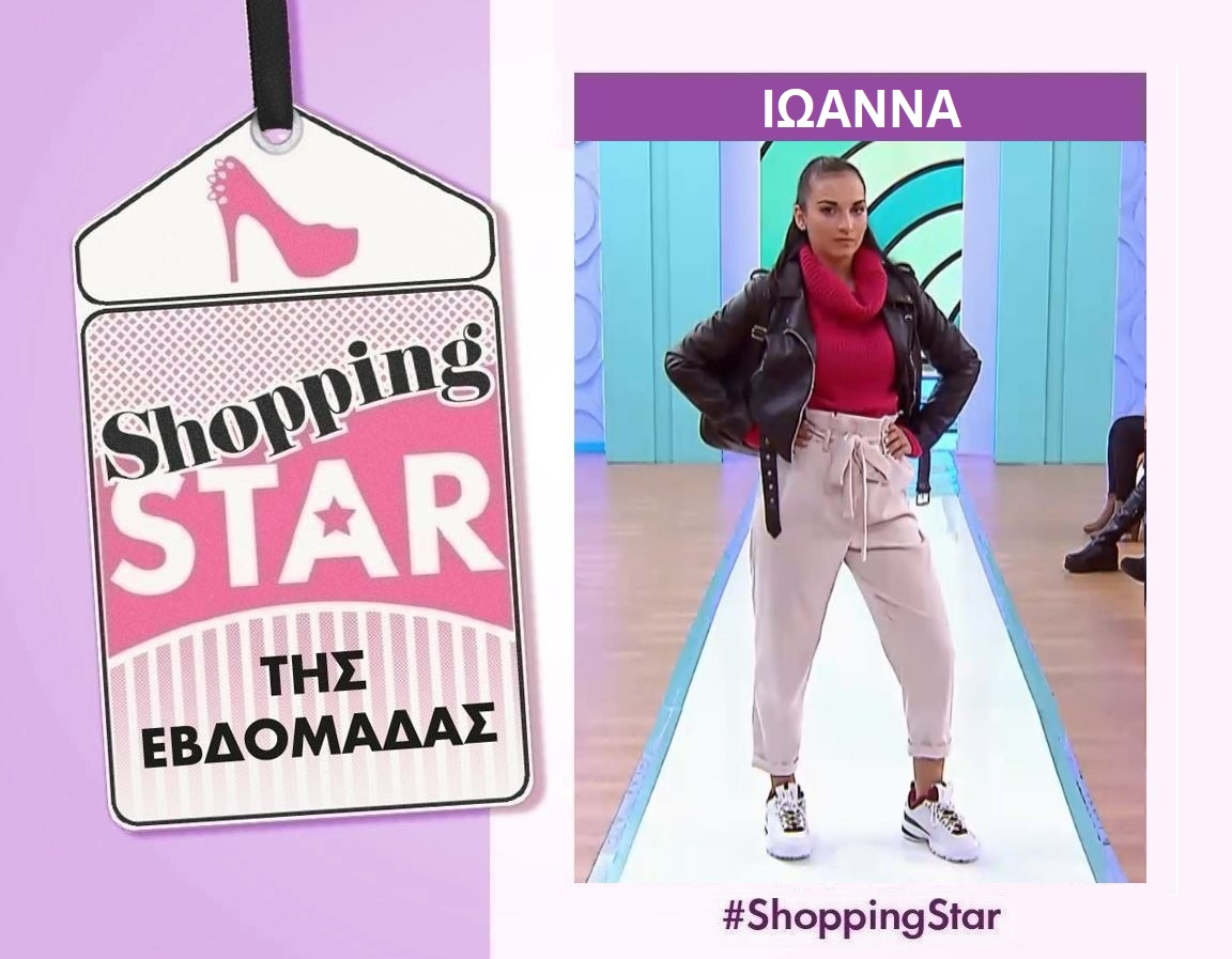 SHOPPING STAR 27/1: Τι θα δούμε σήμερα στο απόλυτο παιχνίδι μόδας