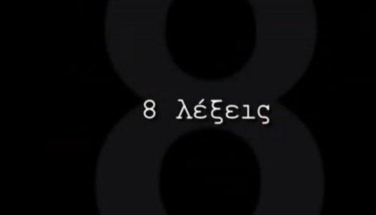 Αιματοβαμμένη πρεμιέρα στον ΣΚΑΙ για τις 8 Λέξεις - Το άγριο φονικό
