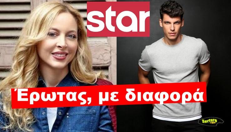 Έρωτας με διαφορά Star: Νέα ελληνική σειρά με αγαπημένους ηθοποιούς