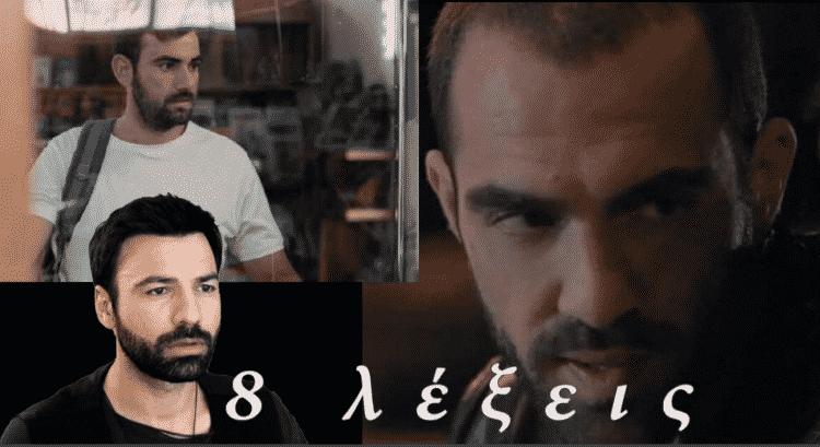 8 λέξεις – Επόμενα επεισόδια: Η Εύα ταράζεται με την παρουσία του Στηβ