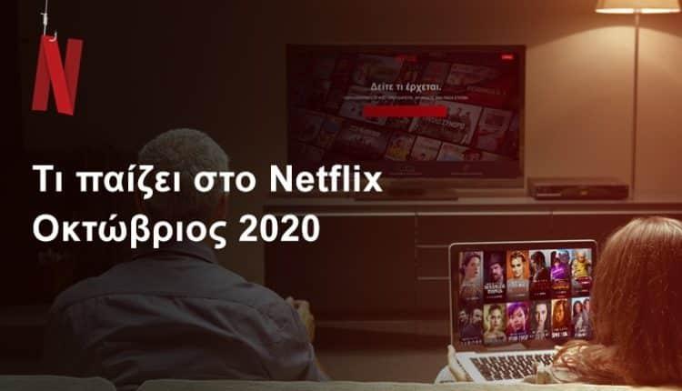 Netflix Οκτώβριος 2020: Έρχονται ...