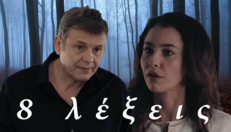 8 Λέξεις επεισόδια: Σίμος και Σμαράγδα παντρεύονται - Στα κάγκελα ο Άκης