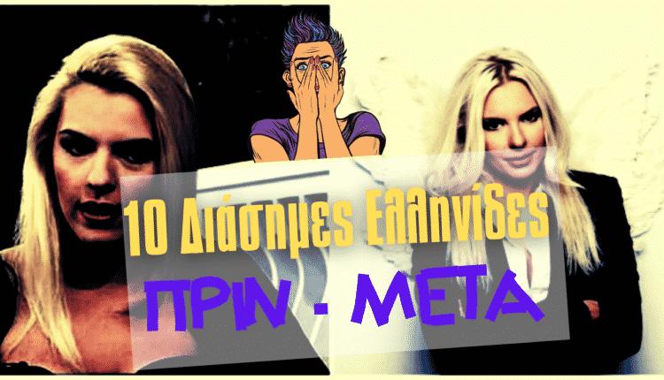 10 Διάσημες Ελληνίδες Πριν Από 20 Χρόνια - Πως Είναι Τώρα!