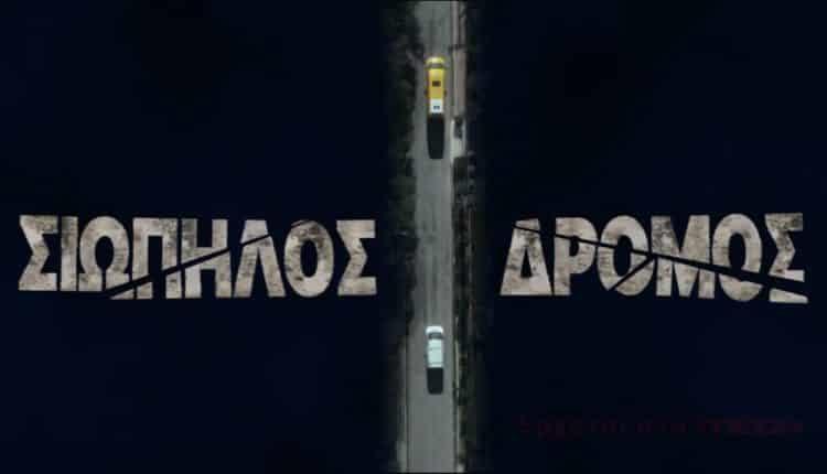 Σιωπηλός Δρόμος – Επεισόδιο 3