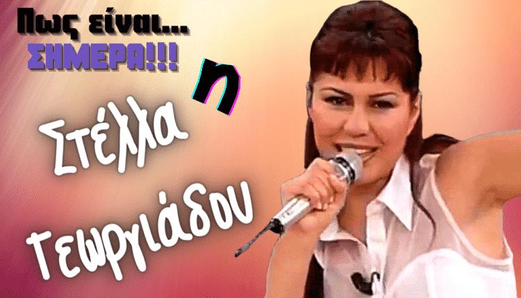 Πώς είναι Σήμερα η Στέλλα Γεωργιάδου